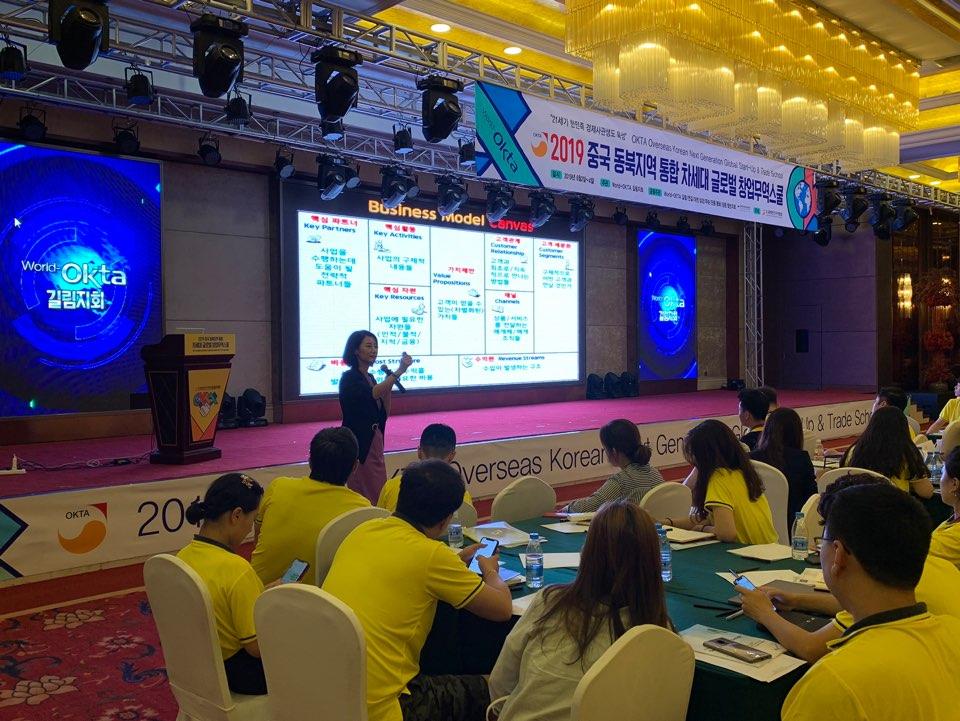 월드옥타 '중국 동북지역 통합 차세대 무역스쿨' 길림에서 성황리에 마무리