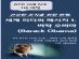 건강한 조직을 위한 변혁, 세계 리더의 메시지 1. 버락 오바마(Barack Obama)
