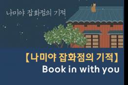 나미야 잡화점의 기적, 7년째 스테디셀러로 활약중