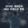 2018년 대한민국 HRD 트렌드와 방향