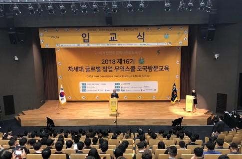 World-OKTA, 2018 차세대 글로벌 창업무역스쿨 모국방문교육 성황리 폐막