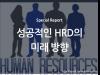 급변하는 경영 환경에 대처하기 위해 HRD는 어떻게 나아가야 할까?