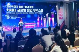 2019 '화동-화남 통합 차세대 글로벌 창업 무역 스쿨', 모든 교육생들의 만족을 이끌어 내며 마무리