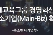 ENI교육그룹, 경영혁신형 중소기업(Main-Biz) 인증을 획득하다.
