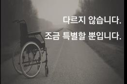 장애인 인식개선 교육이 법정필수교육으로 강화