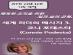 행복한 조직을 위한 일과 삶의 균형, 세계 리더의 메시지 3.  코니 포데스타(Connie Podesta)