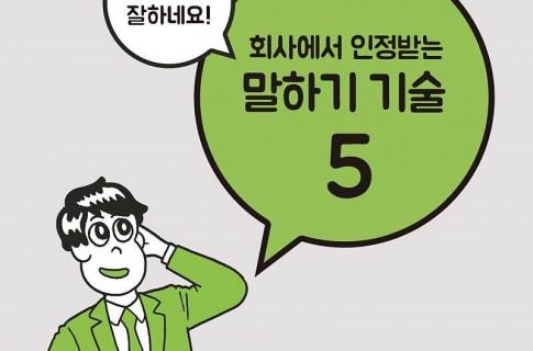 리더의 말 BEST-5