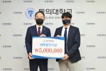 ENI교육그룹 김남균 대표, 동의대학교 발전기금 기탁