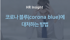 코로나 블루에 대처하는 방법