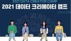 2021' 데이터 크리에이터 캠프 개최!