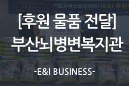 E&I교육그룹, 긍정적인 변화를 위해 부산뇌병변복지관에 후원 물품을 전달하다.